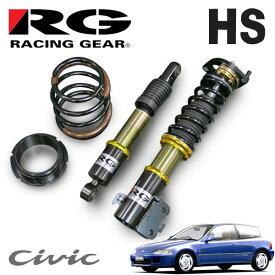 RG レーシングギア 車高調 HSダンパー 複筒式 シビック EG6 1991/09〜1995/09