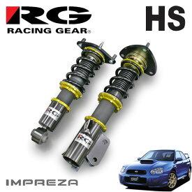 RG レーシングギア 車高調 HSダンパー 単筒式 インプレッサ GDB 2004/06〜2007/05 アプライドE型〜