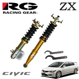 RG レーシングギア 車高調 ZXダンパー サーキット仕様 スプリング付 シビック FD2 07/03〜 タイプR