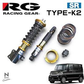 RG レーシングギア 車高調 タイプK2 複筒式 減衰力固定式 N-BOXカスタム JF1 11/12〜17/09 FF
