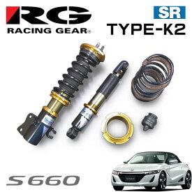 RG レーシングギア 車高調 タイプK2 複筒式 減衰力15段調整式 S660 JW5 15/04〜 MR
