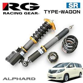 RG レーシングギア 車高調 タイプワゴン 単筒式 減衰力固定式 アルファード ANH20W GGH20W 08/05〜15/01 FF
