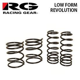 RG レーシングギア ダウンサス ローフォルムレボリューション ノア ZRR70G ZRR70W 3ZR-FE/3ZR-FAE 07/6〜 2WD