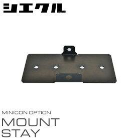 [siecle] シエクル ミニコンステー ST01