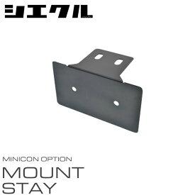 [siecle] シエクル ミニコンステー ST02