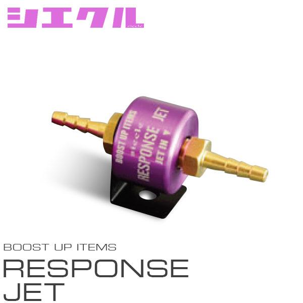 [siecle] シエクル レスポンスジェット アルトワークス HA36S R06A(ターボ) 15.12〜 送料無料 ※沖縄・離島は除く