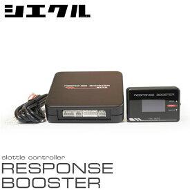 siecle シエクル レスポンスブースターフルオート 本体&ハーネスセット ハイエース 200系5型 1GD-FTV 17/11〜 2.8L ディーゼル