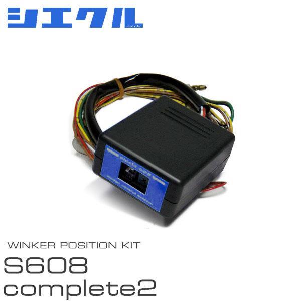 [siecle] シエクル ウインカーポジション S608complete2 タントカスタム LA600S 14.01〜