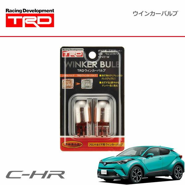 [TRD] ウインカーバルブ リヤ用2本 C-HR NGX50 ZYX10 16/12〜 除くBi-Beam LEDヘッドランプ(オートレベリング機能付) (メーカーオプション)付車