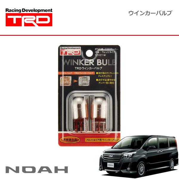 [TRD] ウインカーバルブ フロント用(2本) ノア ZRR80W ZRR85W ZWR80W 14/01〜17/06