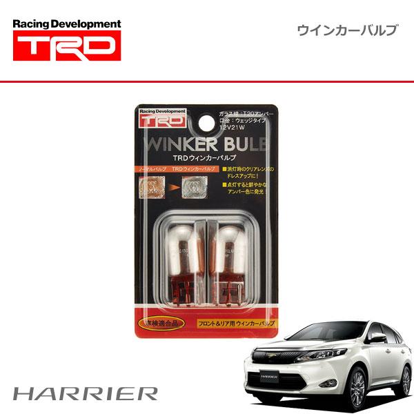 [TRD] ウインカーバルブ リヤ用2個セット ハリアー ZSU60W ZSU65W 14/01〜17/06