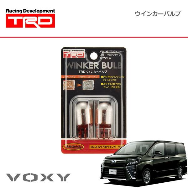 [TRD] ウインカーバルブ リア用 ヴォクシー ZRR80W ZRR85W ZWR80W 17/07〜