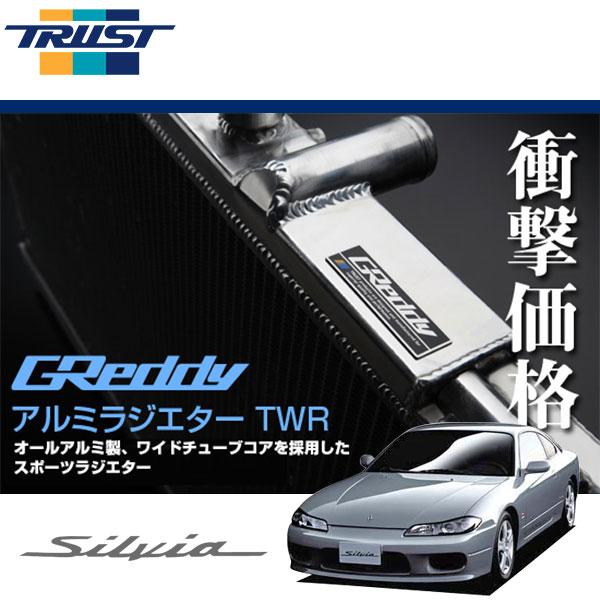[TRUST] トラスト GReddy ラジエターTWR シルビア S15 99.01〜02.08 SR20DET MT