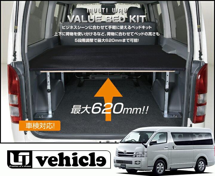 [UIvehicle] ≪マルチウェイバリューベッドキット (ブラック)≫ 【ハイエースバン 200系 標準ボディ (1~4型) [スーパーGL] 】 ※送料:北海道10000円 沖縄離島要確認
