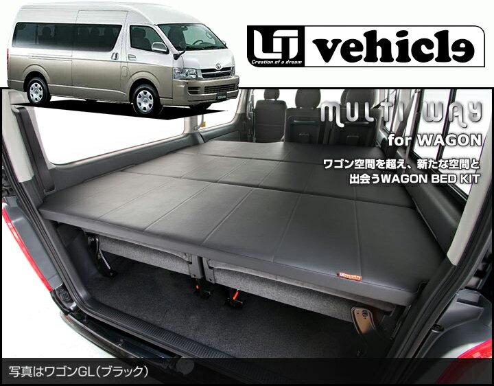 [UIvehicle] ≪マルチウェイワゴンベッドキット (レザー)≫ 【ハイエースワゴン 200系 ワイドボディ (1~4型) [GL ※パワースライドドア有り] 】 ※送料:北海道10000円 沖縄離島要確認