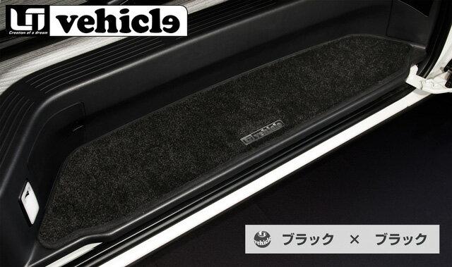 [UIvehicle] ≪スライドドアステップマット (ブラックxブラック)≫ 【ハイエース 200系 ※片側スライドドア(助手席側)】 (送料:北海道/沖縄/離島は2000円)