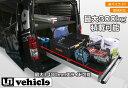 [UIvehicle] ≪ スライドフロア ≫ 【ハイエース 200系 標準ボディ (1〜4型) [スーパーGL/DX] 】 【※受注生産品】【代金引換不可】【...