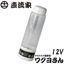 アウトドア湯沸し器 ワクヨさん 12V (普通車・軽自動車・船舶等に)