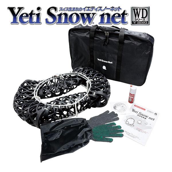 【2017弊社在庫品】 イエティ スノーネット (1299WD) 適合:[195/65R15] JASAA認定品 Yeti Snow net 非金属タイヤチェーン スタッドレス