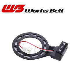 [Works Bell] ワークスベル マルチインフォメーションモニタースイッチキット