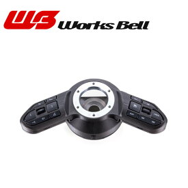 [Works Bell] ワークスベル 純正ステアリングスイッチ移設ステートヨタA1S ショートボス用 ヤリス MXPA10 MXPA15 MXPH10 MXPH15 KSP210 GRヤリス MXPA12 GXPA16