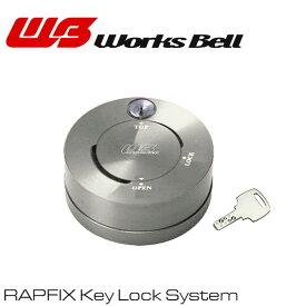 [Works Bell] ワークスベル ラフィックス キーロックシステム シルバー