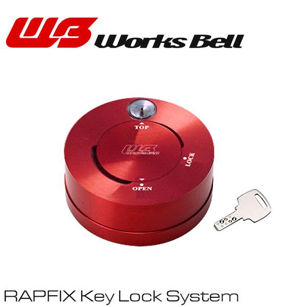 [Works Bell] ワークスベル ラフィックス キーロックシステム レッド