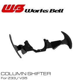 [Works Bell] ワークスベル コラムシフターキット 【スカイライン V35 H13.6〜19.8 5AT車のみ】
