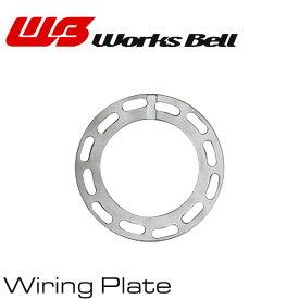[Works Bell] ワークスベル ラフィックス ワイヤリングプレート ラフィックス2オプション