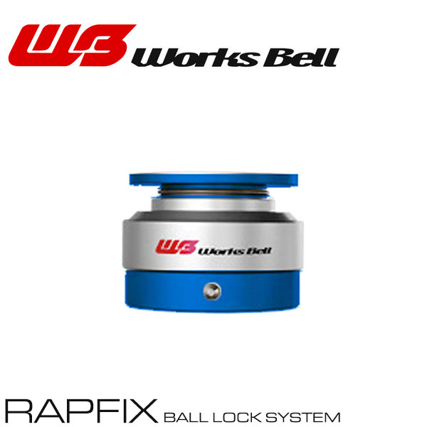 [Works Bell] ワークスベル ラフィックス2 ボールロックシステム ボススペーサー ブルー