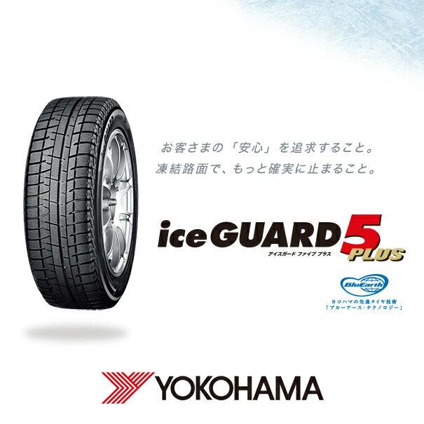 【数量限定】[YOKOHAMA] スタッドレスタイヤ 【205/60R16】 (4本 1台分) ヨコハマ アイスガードファイブ プラス iG50+ YOKOHAMA iceGUARD 5 PLUS iG50 北海道・沖縄・離島は送料要確認