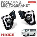 面発光高輝度LEDデイライト H11フォグランプ HID対応レンズ ハイエース 4型 200系 ハーネス付 フォグキット 左右セット