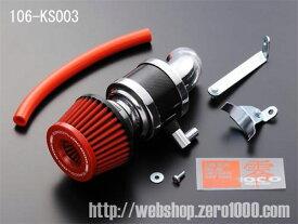 ZERO1000 パワーチャンバー for K-Car スーパーレッド Keiワークス HN22S 2002年11月〜2009年10月 K6A(ターボ) 6〜11型専用 ※北海道・沖縄・離島は送料別途