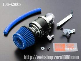 ZERO1000 パワーチャンバー for K-Car ライトブルー Keiワークス HN22S 2002年11月〜2009年10月 K6A(ターボ) 6〜11型専用 ※北海道・沖縄・離島は送料別途