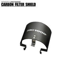 [ZERO-1000] 零1000 パワーチャンバー カーボンフィルターシールド KS110・CS95フィルター用