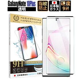 【1点購入で100円OFFクーポン!!】Galaxy Note10+ 全面保護 透明 ガラスフィルム 日本製素材 高透過 フィルム 強化ガラス 保護フィルム 【BELLEMOND】 Galaxy Note10+ CLBK B0087