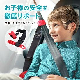 チャイルドシートベルト 簡易型 チャイルドシート 携帯型 子供 幼児 用 シートベルト スマートベルト 定形外
