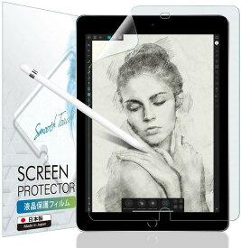 iPad 10.2 第8世代 2020 / iPad 10.2 第7世代 2019 ブルーライトカット ペーパーライク フィルム アンチグレア 非光沢 反射防止 日本製【BELLEMOND】【紙のような書き心地/上質紙】 IPD102PLBLC