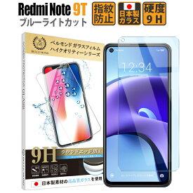【1点購入で100円OFFクーポン!!】ベルモンド Redmi Note 9T ブルーライトカット ガラスフィルム ブルーライト軽減 硬度9H 指紋防止 気泡防止 強化ガラス 保護フィルム BELLEMOND Redmi Note 9T GBL B0335