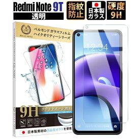 【1点購入で100円OFFクーポン!!】ベルモンド Redmi Note 9T 透明 ガラスフィルム 高透過 硬度9H 指紋防止 気泡防止 強化ガラス 保護フィルム BELLEMOND Redmi Note 9T GCL B0337