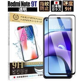 【1点購入で100円OFFクーポン!!】ベルモンド Redmi Note 9T 全面保護 透明 ガラスフィルム 高透過 硬度9H 指紋防止 気泡防止 強化ガラス 保護フィルム BELLEMOND Redmi Note 9T CLBK B0336