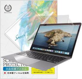 【2点セット】MacBook Air 13 2020年モデル 超反射防止 ブルーライトカット 液晶保護フィルム+トラックパッド 【貼付け失敗でも交換可能】 アンチグレア 反射防止 指紋防止 気泡防止 日本製フィルム 【BELLEMOND(ベルモンド)】 20MBA13BL2S B0045