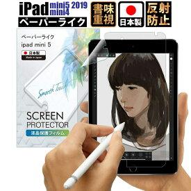 iPad mini5 mini4 フィルムフィルム 上質紙 液晶 保護フィルム 2019 最新 アンチグレア ペーパーライク 液晶保護フィルム ipadmini4 保護フィルム Apple Pencil 第一世代 対応 ゆうパケット