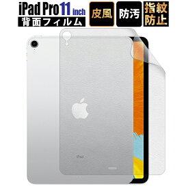 【廃盤】iPad Pro 11 インチ 背面 フィルム 全面【手触り良好 汚れ防止コーティング加工 革風】Smart Keyboard Folio 対応 指紋防止 気泡ゼロ 11インチiPad Pro 定形外
