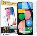 Google Pixel 4a 5G ブルーライトカット ガラスフィルム 日本製素材 ブルーライト軽減 硬度9H 指紋防止 気泡防止 強化…