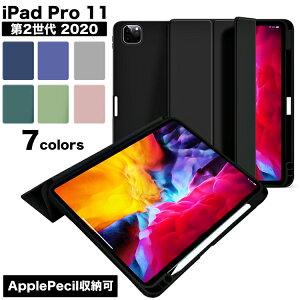 【全商品5%OFFクーポン&ポイント3倍!!】iPad Pro 11 第2世代 2020 ケース【Apple Pencil 収納可能】 ペンホルダー付き スタンド機能付き iPad Pro 11 ケース ブラック B0227 ネコポス