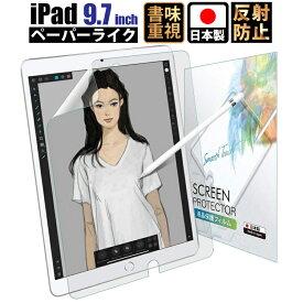【1点購入で100円OFFクーポン!!】iPad 9.7 フィルム ペーパーライク 反射低減 非光沢 2018 2017 iPad 9.7 / iPad Pro 9.7 / iPad Air2 / iPad Air 日本製 保護フィルム【紙のような描き心地/上質紙】ゆうパケット