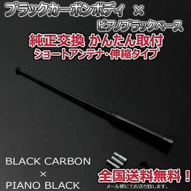 本物カーボン ショートアンテナ トヨタ カローラランクス ZZE124 NZE124 ブラックカーボン/ピアノブラック 伸縮タイプ/固定タイプ 選択可 送料無料