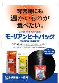 モーリアンヒートパック(Mサイズ3個)セット【加熱剤】