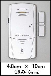窓用防犯センサー(超薄型窓アラーム)【防犯用品・窓用防犯センサー】